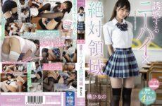 JAV HD CAWD-242 Temptation Knee High X Absolute Area Hinano Tachibana