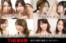 JAV HD The Undisclosed: Unprecedented amazing double blowjob Shino Aoi, Aya Eikura, Hikari Kanan, Manaka Shibuya, Sakura Kazuki, Reiko Mizuhara, Yuna Sasaki, Reina Shiraisi