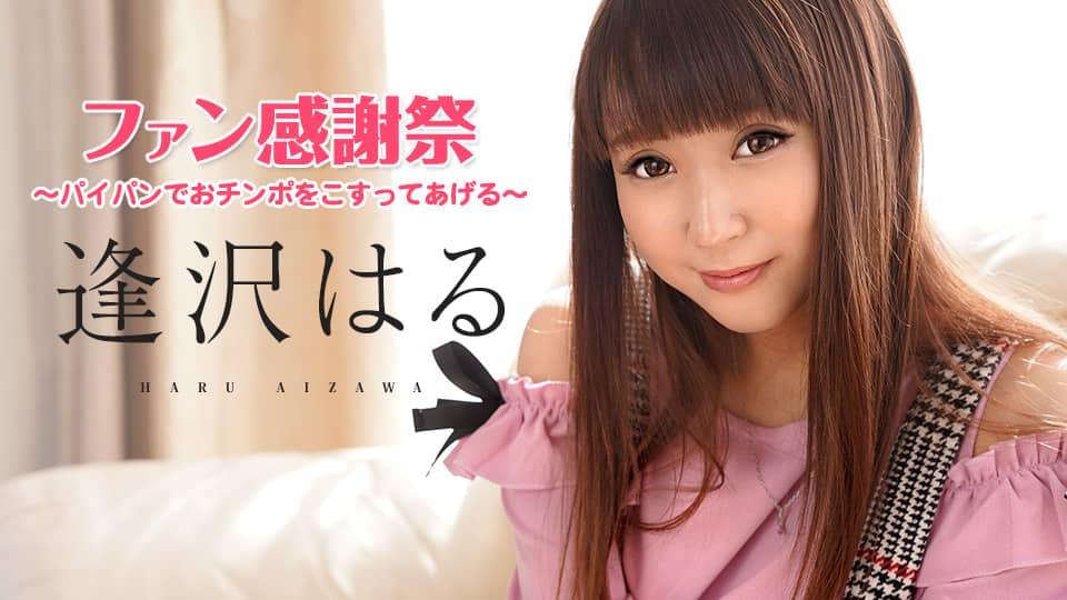 Terima kasih Followers Competition – Haru Aizawa