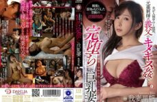 JAV HD DLDSS-014 A Big Tits Wife Who Was Completely Fallen By The Kimekiskan Of A Former Pharmacist's Father-in-law For A Week While Her Husband Was Hospitalized-I Became An Aphrodisiac And Kissing Addiction-Riho Agatsuma