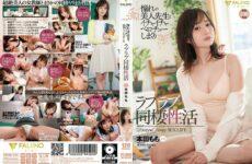 JAV HD FSDSS-235 Love Love Cohabitation Activity Honda Momo Who Rolls Up Flirting With A Longing Beauty Teacher