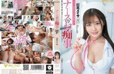 JAV HD FSDSS-240 Nurse's Slut Shaved Girl Is A Cum Eating Mania Kawakita Meisa