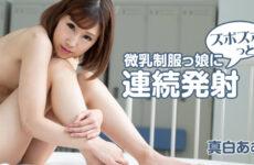 JAV HD Continuously Fired At A Girl in A Small Tits Uniform – Amu Mashiro