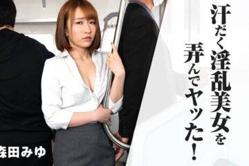 JAV HD Toying With Sweaty Hot Chick! – Miyu Morita