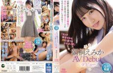 JAV HD IPIT-017 I Like Sex So You Can Go Out On AV Emika Asagiri