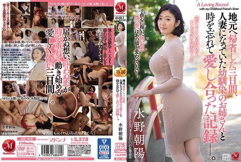(Subtitle Bahasa Inggris) JUL-619 Catatan Melupakan Waktu Dan Saling Mencintai Dengan Teman Masa Kecil … Mizuno Asahi