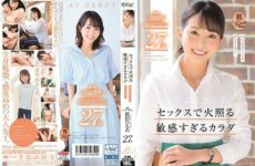 JAV HD KIRE-046 A Body That Is Too Sensitive To Shine With Sex Active Cafe Clerk Hina Okada's 27-year-old AV DEBUT