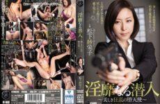 JAV HD (Uncensored Leaked) ATID-274 Rogue Naru Infiltrators - Beautiful Frenzy Fallen Angel - Matsushita Saeko