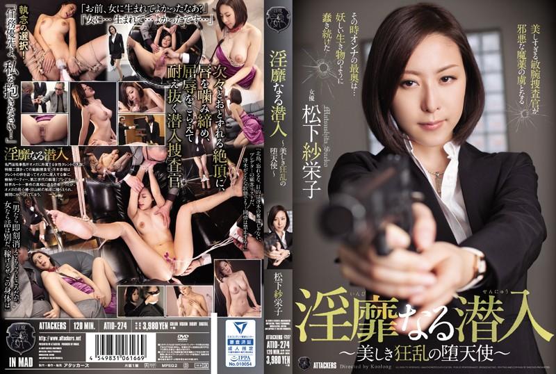 (Uncensored Bocor) ATID-274 Rogue Naru Infiltrators – Malaikat Jatuh Frenzy yang Cantik – Matsushita Saeko