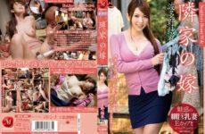 JAV HD (Uncensored Leaked) JUX-089 Daughter-in-law Next Door Hatano Yui