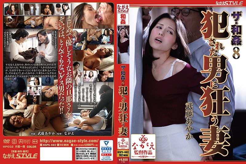 (VietSub) NSPS-982 Penjahat Wakan 8 ~ Ayaka Muto, Istri Yang Tergila-gila pada Seorang Pria
