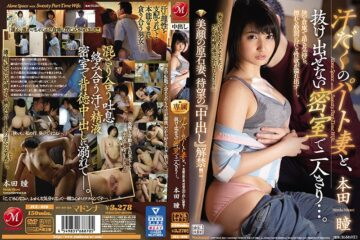 """JAV HD JUL-620 The Long-awaited """"Creampie"""" Ban Has Been Lifted For A Beautiful-faced Rough Wife! !! Alone With A Sweaty Part-time Wife In A Closed Room Where You Can't Get Out. Hitomi Honda"""