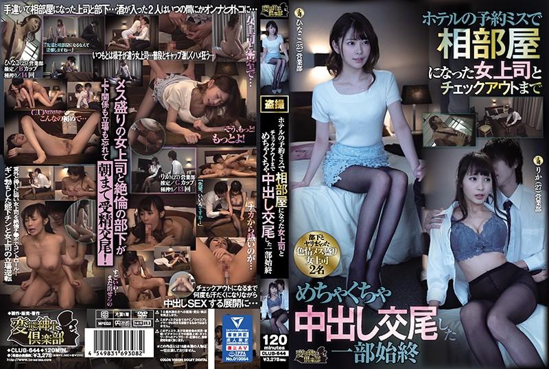 (Subtitle Bahasa Inggris) CLUB-644 Kisah Bersetubuh Dengan Bos Wanita Yang Menjadi Kamar Bersama Karena Sebuah Resort