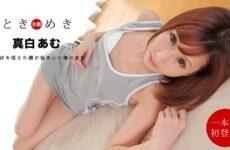 JAV HD The Throbbing: My GF is The BJ Machine - Amu Mashiro