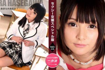 JAV HD Sexy Actress Special Edition - Mira Hasegawa
