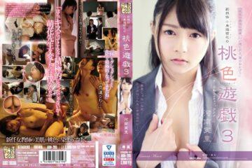 JAV HD ADN-205 Second School Officer Yu Moe Flower's Peach Colorful Game 3 Kaori Hanan