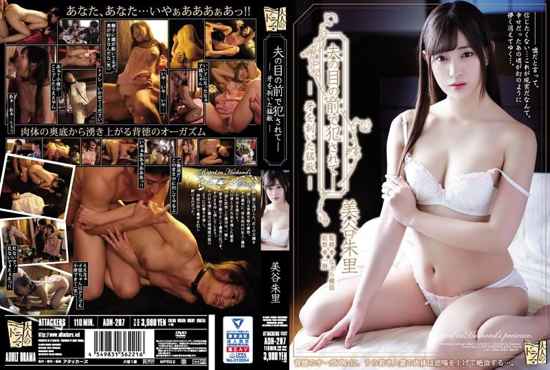 JAV HD ADN-207 Being Fucked In Front Of Her Husband - The Fierce Beast Miya Shuri Who Stripped Her Fangs