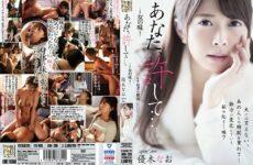 JAV HD ADN-209 You, Forgive Me .... The Taste Of A Woman ~ Yuuki Nao