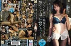 JAV HD ADN-326 Sweaty Sex With A Longing Female Boss In A Midsummer Office With A Broken Air Conditioner. Riona Hirose