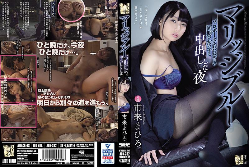ADN-332 Pernikahan Biru Malam Ichiki Mahiro Yang Membuat Vagina Cum Shot Untuk Seorang Gadis Yang Baru Dilamar