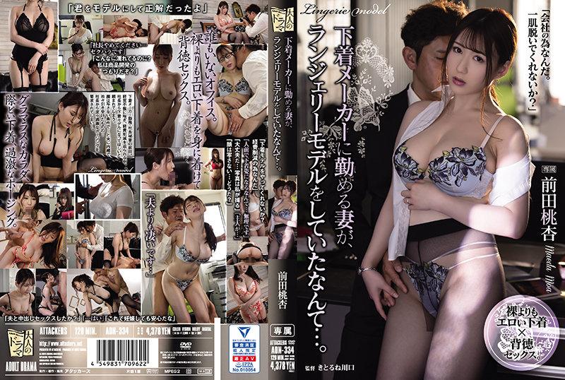 JAV HD ADN-334 My Wife, Who Works For An Underwear Maker, Was A Lingerie Model ... Maeda Momokyou