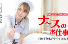 JAV HD The Most Important Duty of Nurse is Helping Patients Ejaculate - Yui Kisaragi