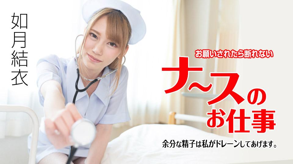 Tugas Perawat Paling Penting adalah Membantu Pasien Ejakulasi – Yui Kisaragi