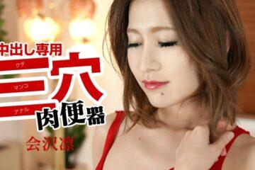 JAV HD 3 Holes Cum Dumpster - Rin Aizawa