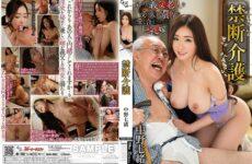 JAV HD GVH-260 Forbidden Care Nanao Nakano