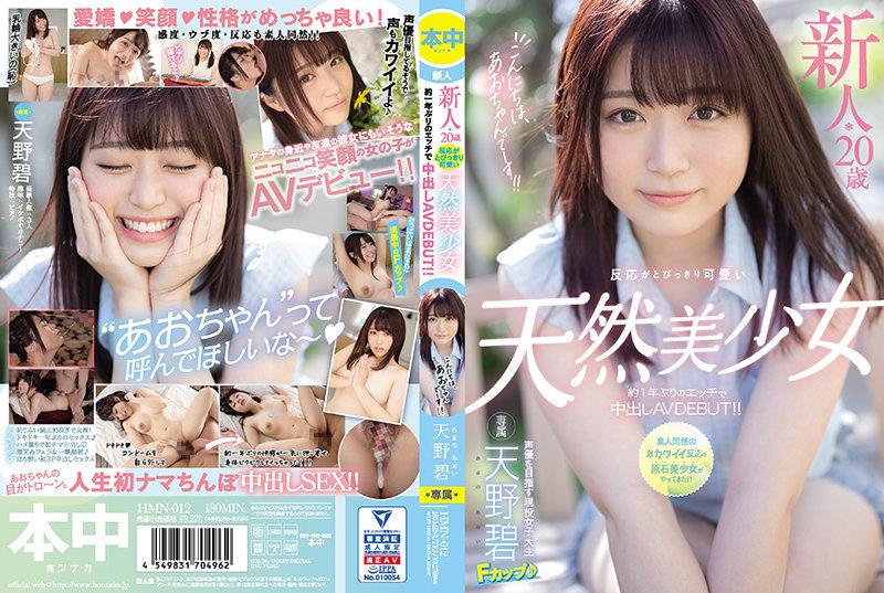 HMN-012 Halo, Ini Ao-chan!  !!  Pemula * Gadis Cantik Alami Berusia 20 Tahun Dengan Reaksi Yang Sangat Lucu AVDEBUT!!  Ao Amano