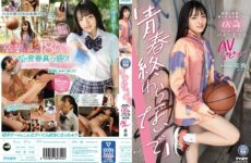"""JAV HD IPIT-018 """"Don't End Youth"""" 18-year-old Slightly Cool Basketball Girl AV Debut Aoi Sou Who Devoted Her Student Life To Club Activities And Romance"""