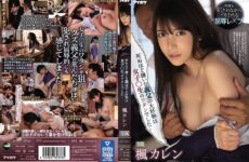 JAV HD IPX-689 My Father-in-law's Favorite Food That I Hate To Die Was A Girl ○ Raw Me ... Kaede Karen
