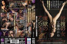 JAV HD JBD-270 Woman Of Special Investigation Angela Of Purgatory Akane Kudo