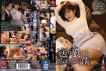 JAV HD JUL-637 I Can't Be An Okuri-inu Nao Jinguji