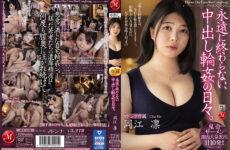 JAV HD JUL-658 The Days Of Vaginal Cum Shot ~ That Never End. Rin Ogawa