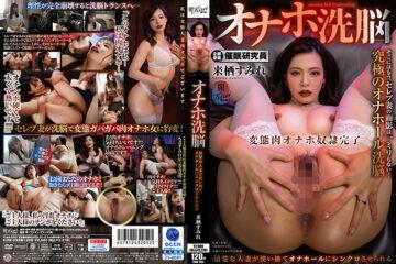 JAV HD KIRE-052 Onaho Brainwashing A Neat Married Woman Is Synchronized With A Disposable Masturbator Sumire Kurusu