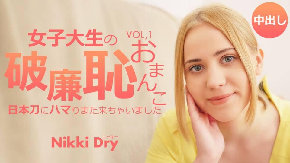 Teen's Shameless Pussy Vol1 ~ Nikki Dry