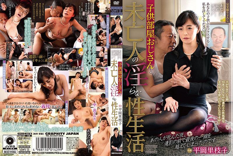 JAV HD MDVHJ-035 Indecent Sex Life Of Uncle And Widow In Children's Room Rieko Hiraoka