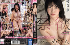 JAV HD MIDE-956 One Month Abstinence 24 Hours Big Cock FUCK Squirting Daze Acme Infinite Orgasm Kotone Hana
