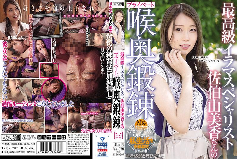 JAV HD MISM-207 Yumika Saeki, The Finest Irama Specialist, Trains Her Private Throat
