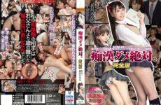 JAV HD MUDR-153 Slut ~ Absolutely No Good. Complete Version Minami Hatsukawa