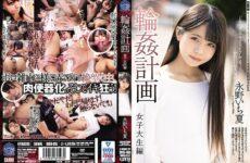 JAV HD SHKD-955 Ring ~ Plan Female College Student Edition Ichika Nagano