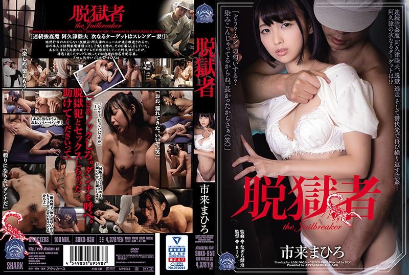 SHKD-956 Jailbreaker Mahiro Ichiki