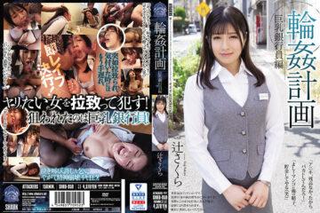 JAV HD SHKD-959 Ring ~ Plan Big Breasts Banker Edition Sakura Tsuji