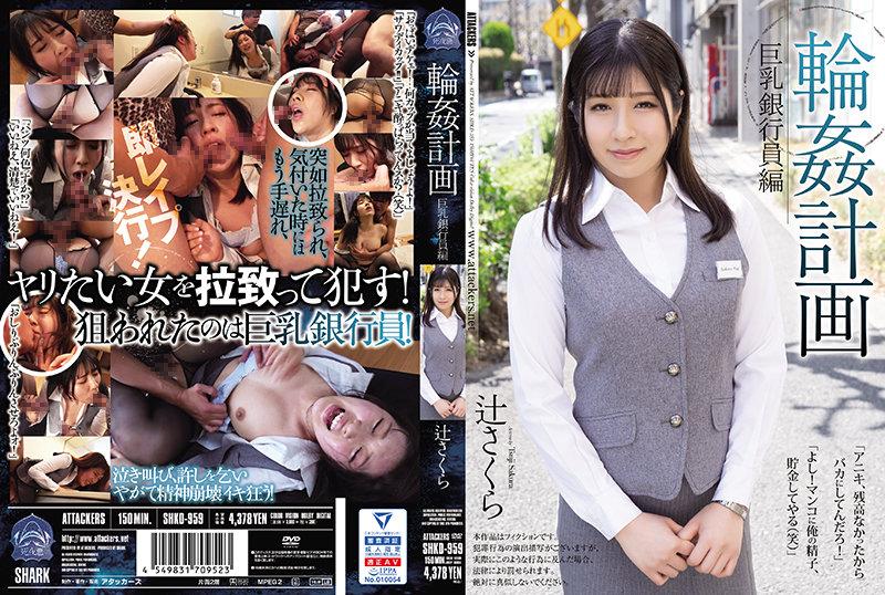 SHKD-959 Ring ~ Rencanakan Huge Breasts Banker Version Sakura Tsuji