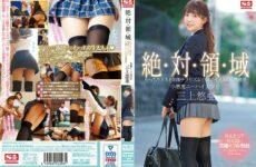 JAV HD SSNI-618 Absolute Area Plump Thigh Uniform Chirarism The Ultimate Provocation Of Raw Leg Idol Small Devil Knee High Beautiful Girl Yua Mikami