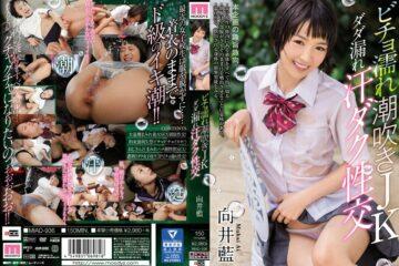 JAV HD (Uncensored Leaked) MIAD-936 Bicho Wet Squirting JK Dada Leakage Sweat Duct Intercourse Ai Mukai