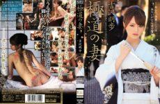 JAV HD (Uncensored Leaked) SOE-952 Akiho Yoshizawa Wife Of A Mob Member