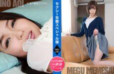 JAV HD Sexy Actress Special Edition - Shino Aoi, Megu Memezawa