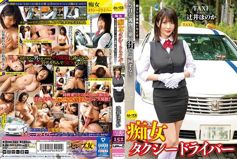 CEMD-044 Pelacur Supir Taksi Honoka Tsujii Mengisap Semua Sperma!  Tur Kota Untuk Prey Hari Ini!